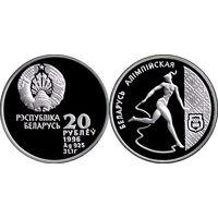 Художественная гимнастика. Беларусь олимпийская, 20 рублей 1996, Серебро. Редкая монета!