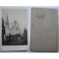 Брест.Белая церковь.1918 год.