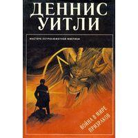 Деннис Уитли  Война в мире призраков