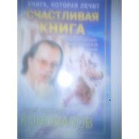Сергей Сергеевич КОНОВАЛОВ  СЧАСТЛИВАЯ КНИГА