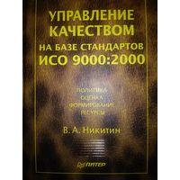 Управление качеством на базе стандартов ИСО 9000-2000