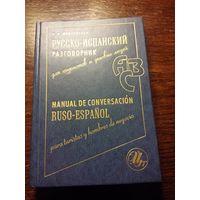 Русско-испанский разговорник для туристов и деловых встреч.
