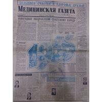 Медицинская газета от 1.01.1966г