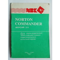 NORTON COMMANDER. Версия 3.0