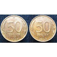 """W: Россия 50 рублей 1993 """"ММД""""+""""ЛМД"""" НЕМАГНИТНЫЕ (1030)"""
