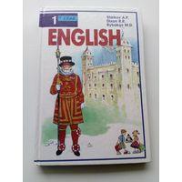 Английский язык. 5 класс (1-й год обучения)