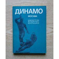 Динамо, Москва. Библиотечка футбольного болельщика
