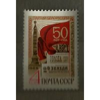 СССР 1967 г. 50 лет компартии Беларуси. Газета Звязда