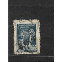 1923 Россия гражданская война Грузинская Советская Социалистическая Республика надпечатка 15000 Ляпин # 30