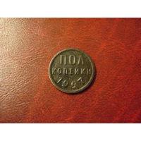 Пол копейки 1927 год СССР