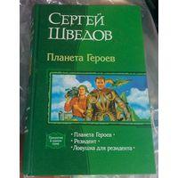 Планета Героев.Сергей Шведов