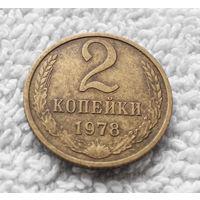 2 копейки 1978 СССР #10