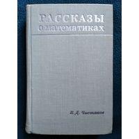 В.Д. Чистяков  Рассказы о математиках.  1966 год