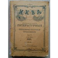 Нива . Литературное и популярно - научное приложение .1916 г.