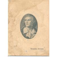 Фридерих Шиллеръ. Стихотворения