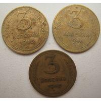 СССР 3 копейки 1946 г. Цена за 1 шт.