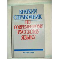 Краткий справочник по соврем.рус.языку, под ред.П.А.Леканта