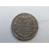5 копеек 1838