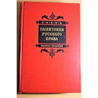Памятники Русского права. нужны выпуски Третий и Шестой