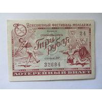 Лотерейный билет СССР - 3 рубля