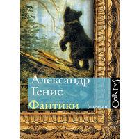 Александр Генис. Фантики.