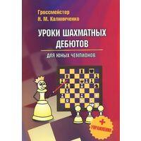 Калиниченко.Уроки шахматных дебютов для юных чемпионов + упражнения