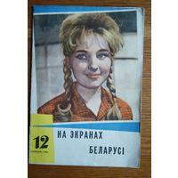 """Рекламный журнал """" На экранах Беларусi"""" 1962 г."""
