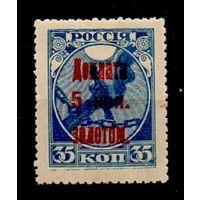 СССР Доплата 5/35 коп на ГОЛУБОЙ марке 1924 г