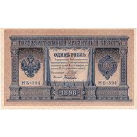 Россия, 1 рубль, Шипов - Быков (НБ-394), Советы. UNC-