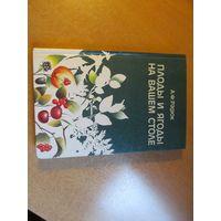А.Ф. Радюк. Плоды и ягоды на вашем столе. 1988 г.