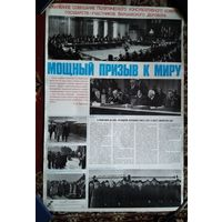 Плакат СССР. Мощный призыв к миру. 1980 г. 66х96 см
