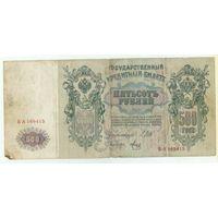 Российская Империя 500 рублей 1912 год.