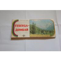Туристическая схема Теберда-Домбай, 1980