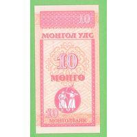 Монголия 10 менге UNC