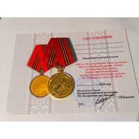 Медаль. 30-я Иркутско-Пинская дивизия. 100 лет.