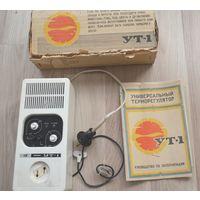 Реле температуры (универсальный терморегулятор) УТ-1