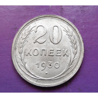 20 копеек 1930 года СССР #02