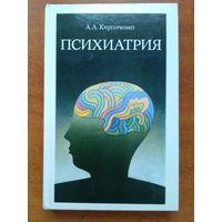 Психиатрия . Учебник для студентов мединститутов . Кирпиченко А. А .
