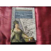 19 января - 25 февраля 1730 года: события,люди,документы
