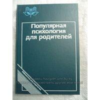 Популярная психология для родителей // Серия:  Библиотека для родителей