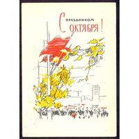 СССР ДМПК 1965 С праздником Октября демонстрация /прошла почту/