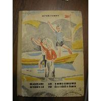 """Детская книга Юрий Томин """"Повесть об Атлантиде"""" 1971г."""