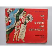 Іванна Блажкевич Чи э в світі що світліше? Книга на украинском языке