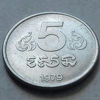 5 сен, Кампучия (Камбоджа) 1979 г.