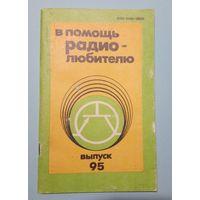 В помощь радиолюбителю - выпуск 95