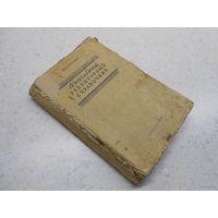 Врачебный рецептурный справочник, Медгиз-Наркомздрав, 1942 г.