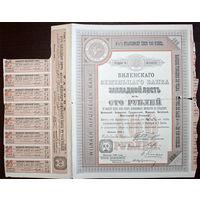 Виленский земельный банк. 4,5 % закладной лист в 100 рублей 1908, с листом купонов и талоном