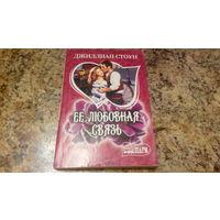 Любовный роман - Джиллиан Стоун - Её любовная связь