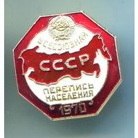 """""""Всесоюзная перепись населения СССР 1970"""" - значок СССР, ЛМД"""