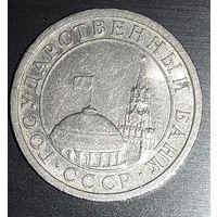 1 рубль 1991 год_Y#293_ГКЧП_Отличный Сохран_Много лотов в продаже
